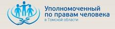 Уполномоченный по правам человека в Томской области